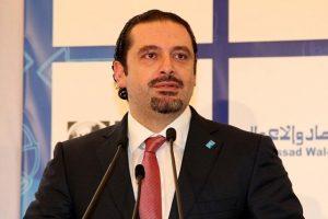 الحريري: أعلن تأييد ترشيح العماد عون لرئاسة الجمهورية